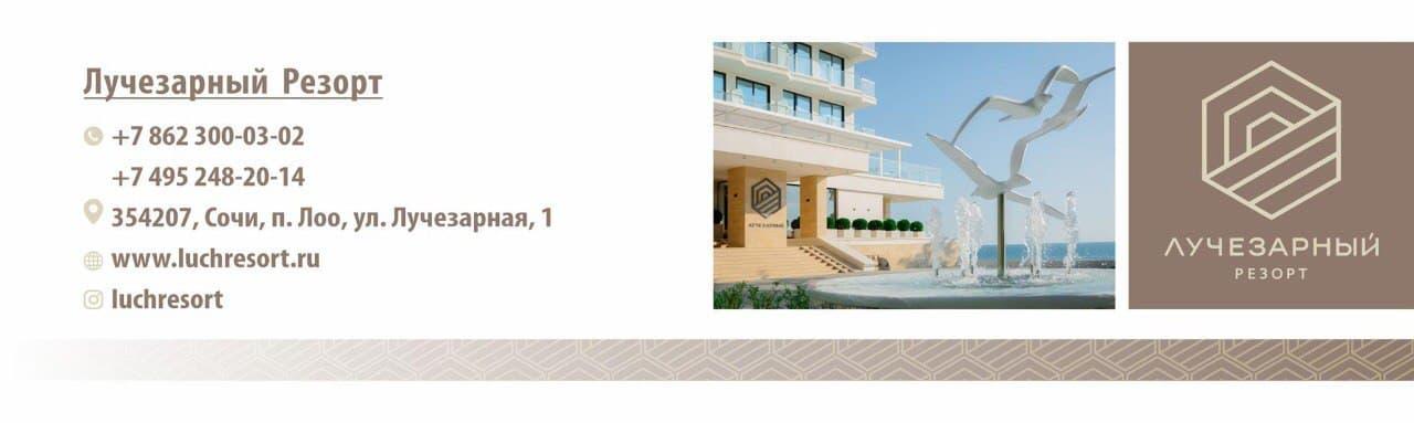 Отель Лучезарный, г. Сочи